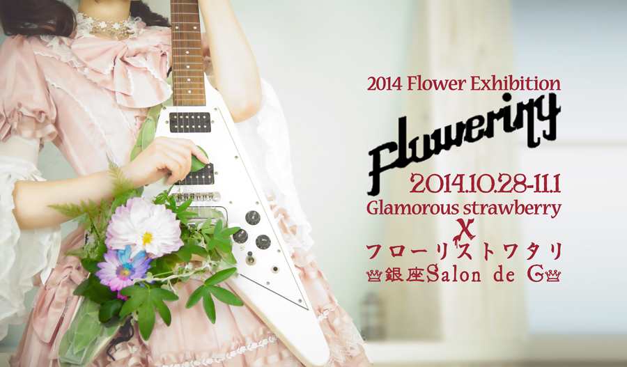 FlowerExhibition「Flowering」